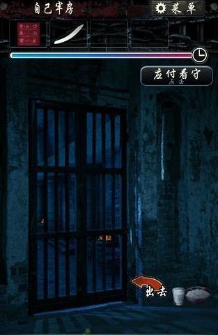 无限牢狱第三章图3