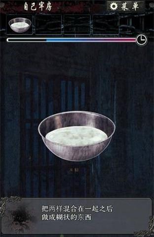 无限牢狱第三章图6