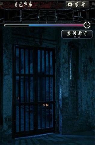 无限牢狱第三章图9