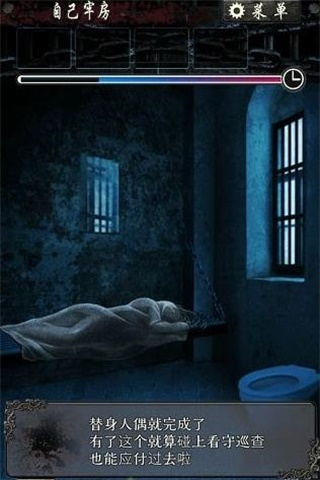 无限牢狱第三章图10
