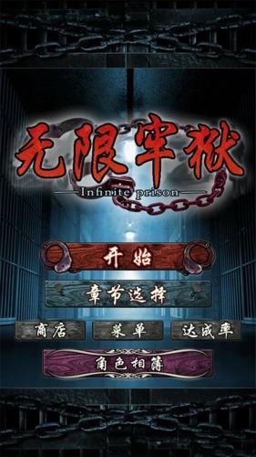 无限牢狱游戏图13