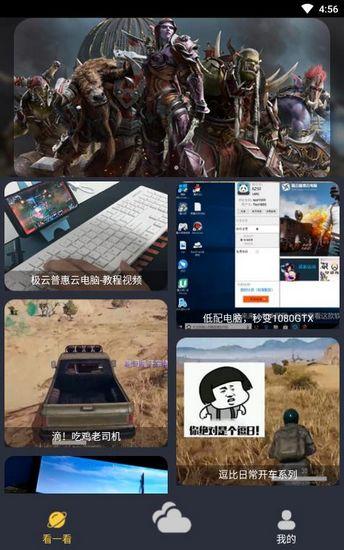 极云普惠云电脑手机版图片