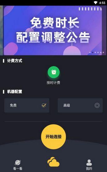 极云普惠云电脑app图片