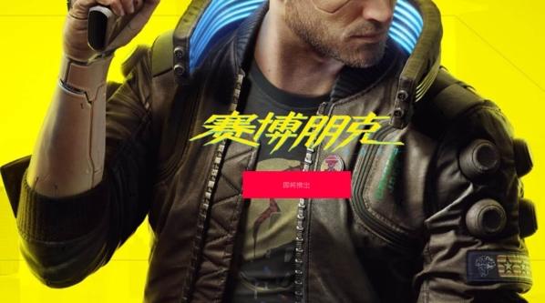 赛博朋克2077EPIC商店图片