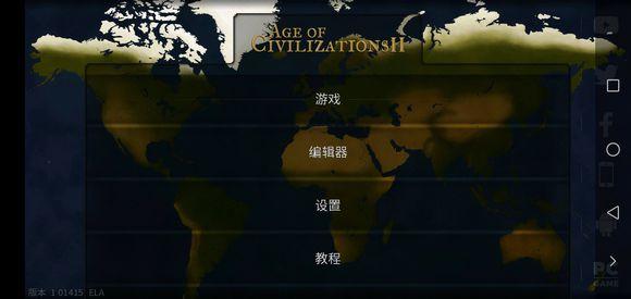 文明时代2游戏截图1