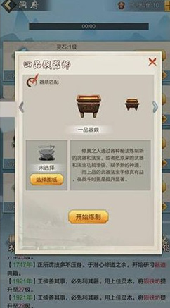 玄元剑仙游戏画面