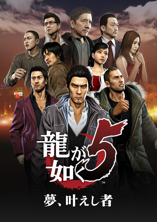 《如龙5》游戏截图2