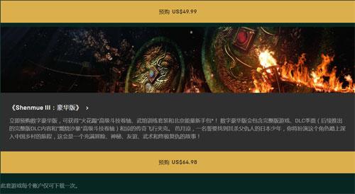 《莎木3》Epic预购页面