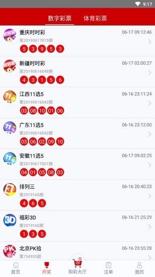 1516彩票app下载|1516手机彩票安卓版 下载_当游网
