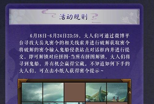 阴阳师密令活动截图1