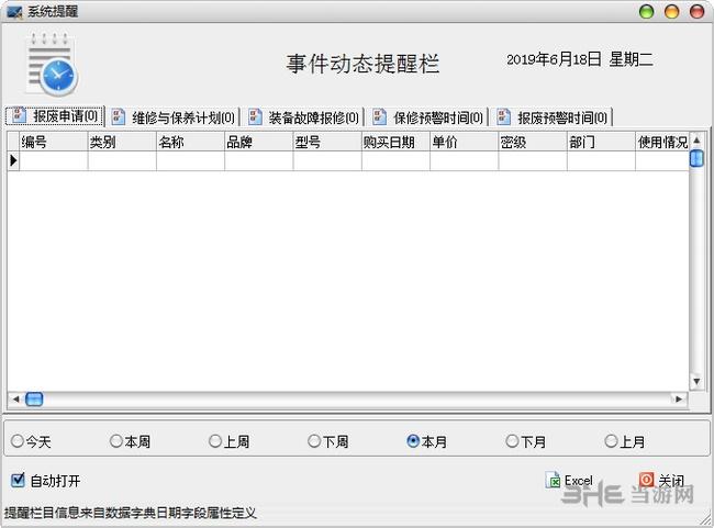 米普裝備管理系統圖片1