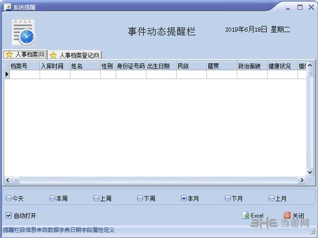 米普人才交流中心檔案管理系統圖片1