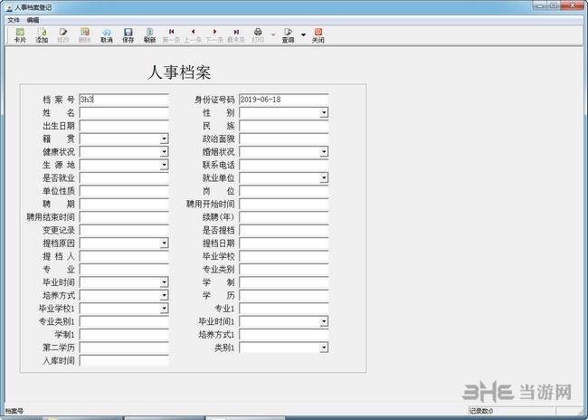 米普人才交流中心檔案管理系統圖片2