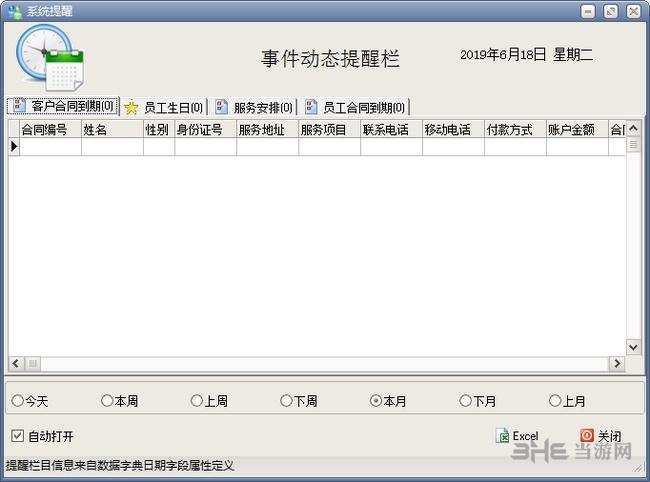 米普家政客戶服務管理系統圖片1