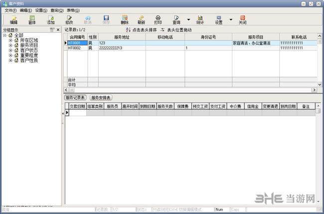 米普家政客戶服務管理系統圖片2