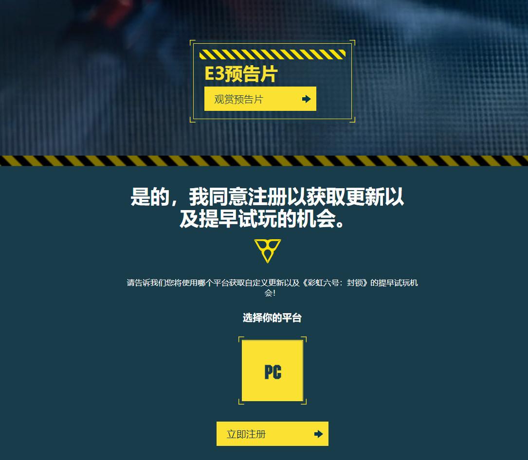 彩虹六号封锁宣传图