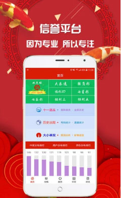 039彩票平台客户端 安卓版
