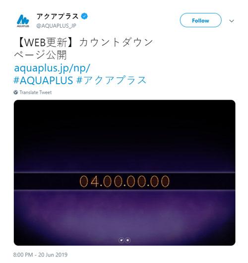 AquaPlus开发商推特原文