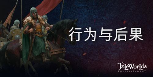 《骑马与砍杀2》开发日志行为与后果