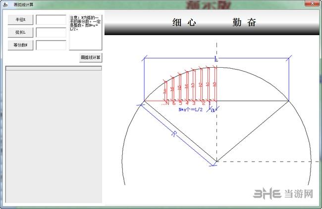 鐵師傅鈑金展開軟件圖片3