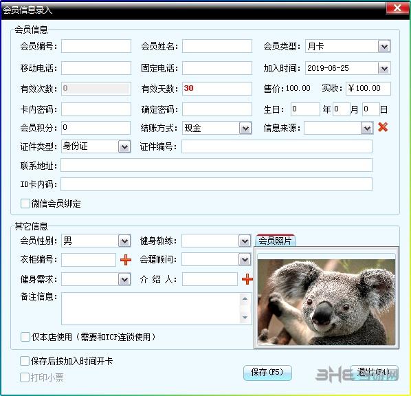 美萍健身房管理系統錄入會員照片方法圖片2
