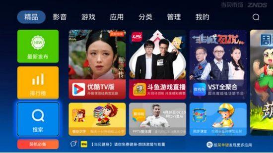 哔哩哔哩TV版图片1