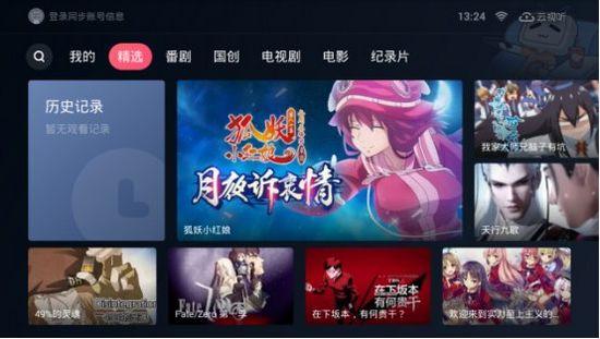 哔哩哔哩TV版图片5