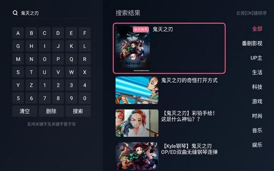 哔哩哔哩TV版图片3