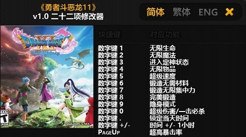 勇者斗恶龙11修改器图片