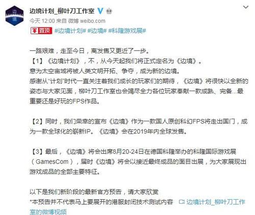 柳叶刀工作室微博声明参加科隆游戏展