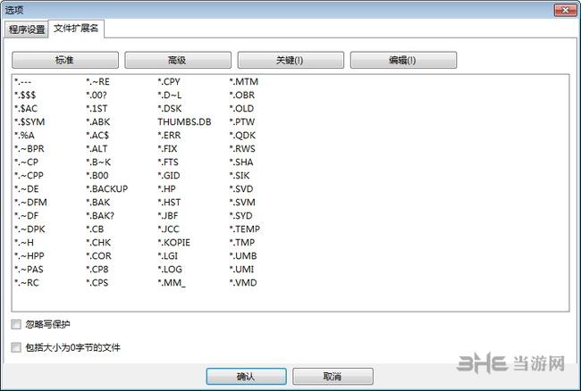 Alternate Directory图片