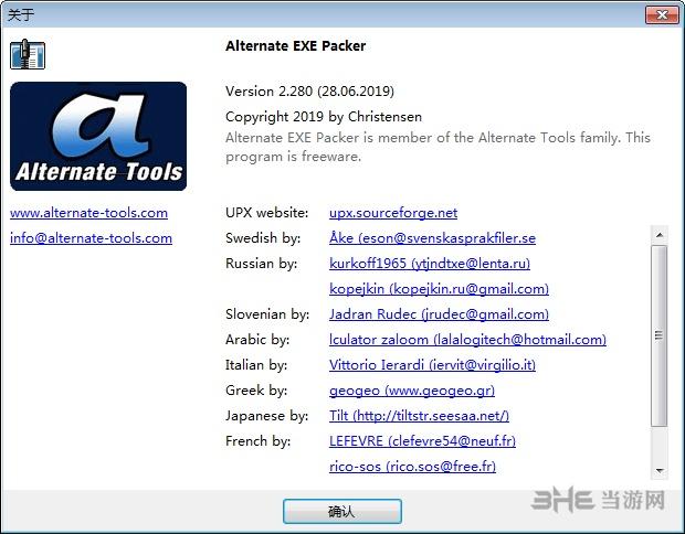 Alternate EXE Packer圖片1