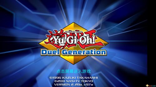 游戏王决斗新世代中文版截图0