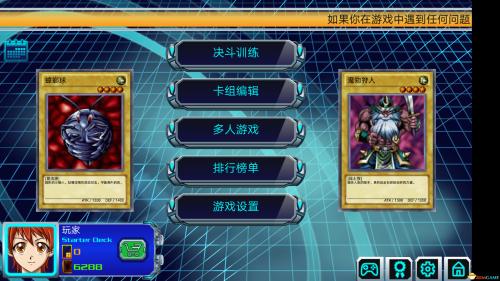 游戏王决斗新世代中文版截图2
