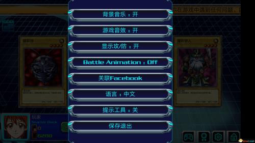 游戏王决斗新世代中文版截图3