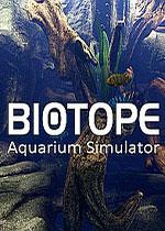 鱼缸模拟器(Biotope)PC中文版