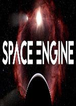Space EnginePC中文�h化版