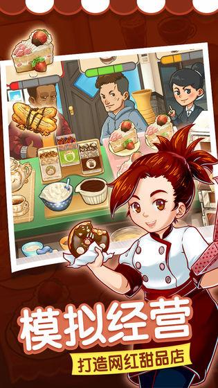 甜品连锁店游戏截图4