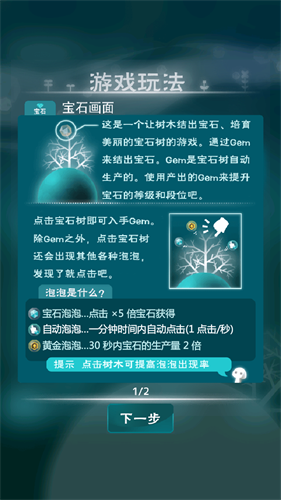 宝石之树汉化版截图0