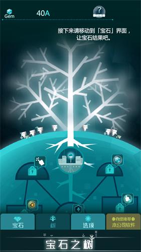宝石之树汉化版截图1
