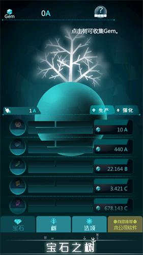 宝石之树汉化版截图3