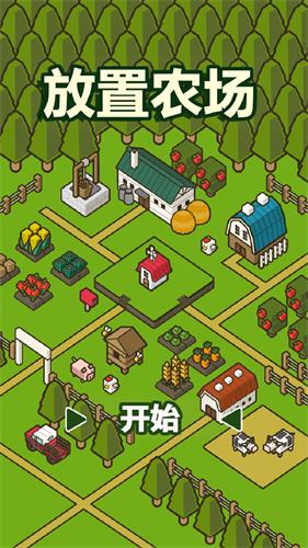 放置农场中文版截图2