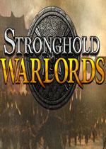 要塞:军阀之战(Stronghold: Warlords)中文版