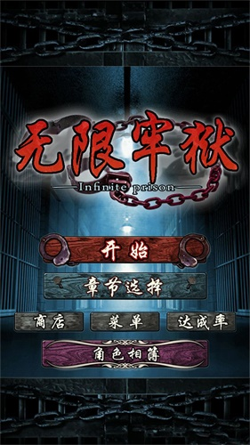 无限牢狱中文版截图1