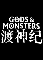 渡神纪:芬尼斯崛起(GOD&MONSTERS)PC破解版