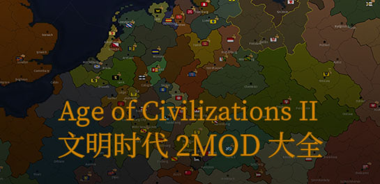文明时代2MOD大全图片