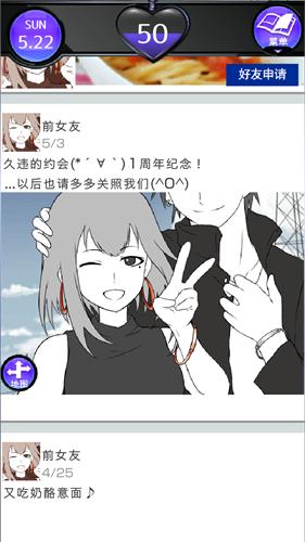 前女友是朋友所以没问题中文版