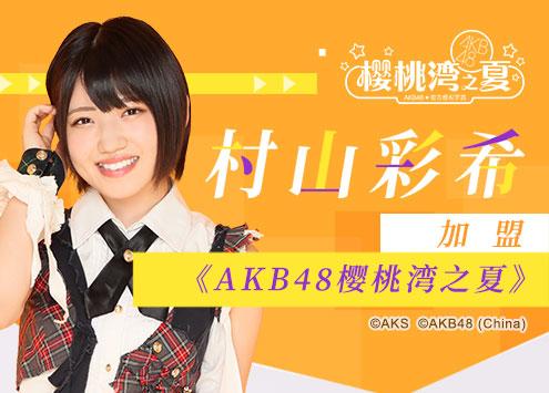 "《AKB48樱桃湾之夏》迎来""剧场女神""村山彩希"