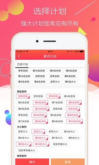 赢彩王计划软件截图0