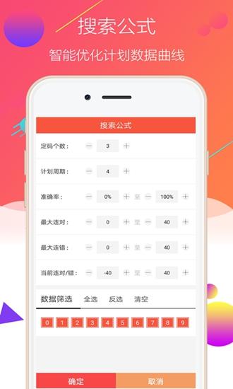 赢彩王计划软件截图1